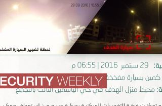 The Hasam Movement claimed responsibility for the Sept. 19 assassination attempt against Egypt's assistant attorney general on its website.